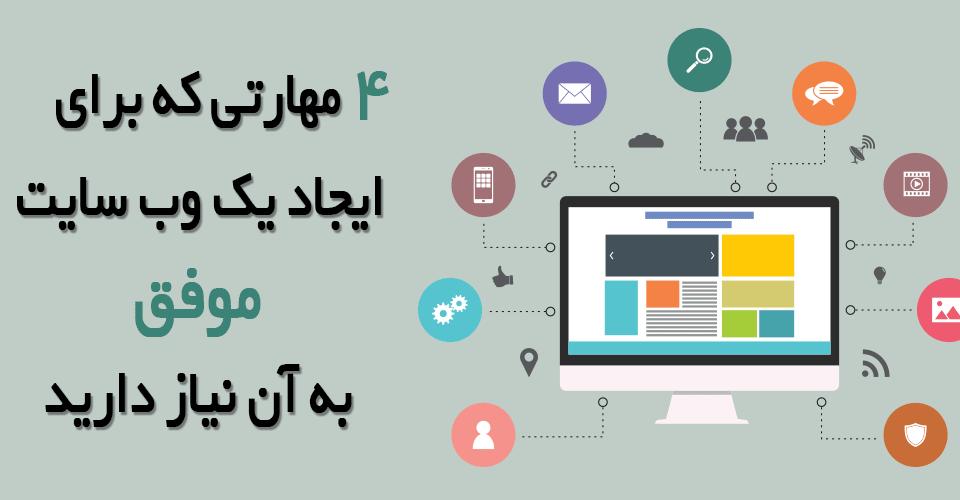 4 مهارت برای ایجاد وب سایت موفق