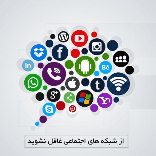 تاثیر شبکه های اجتماعی در افزایش بازدید سایت