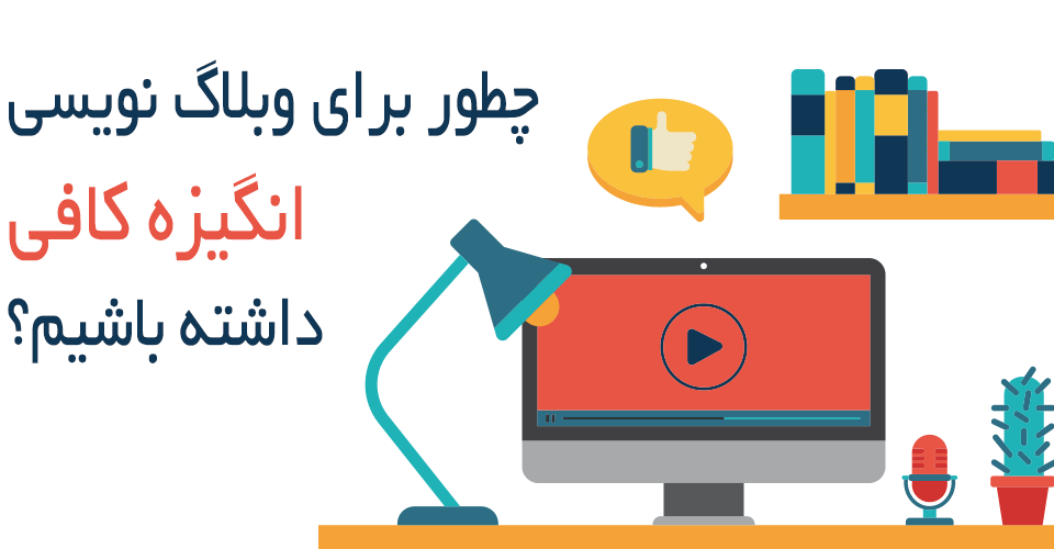 افزایش انگیزه وبلاگ نویسی