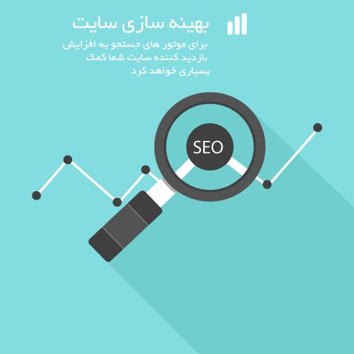 بهینه سازی سایت برای موتور جستجو