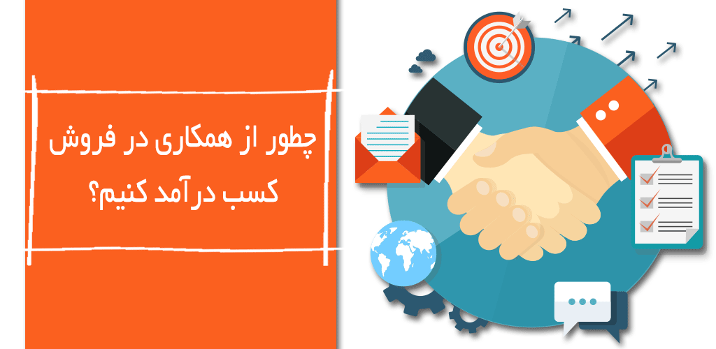 کسب درآمد از همکاری در فروش