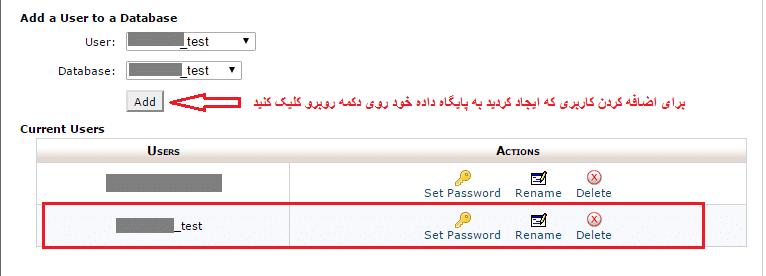 متصل کردن کاربر به پایگاه داده