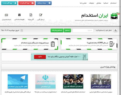 سایت ایران استخدام