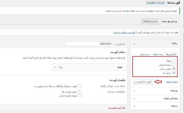 اضافه کردن برگه ها به منوی سایت