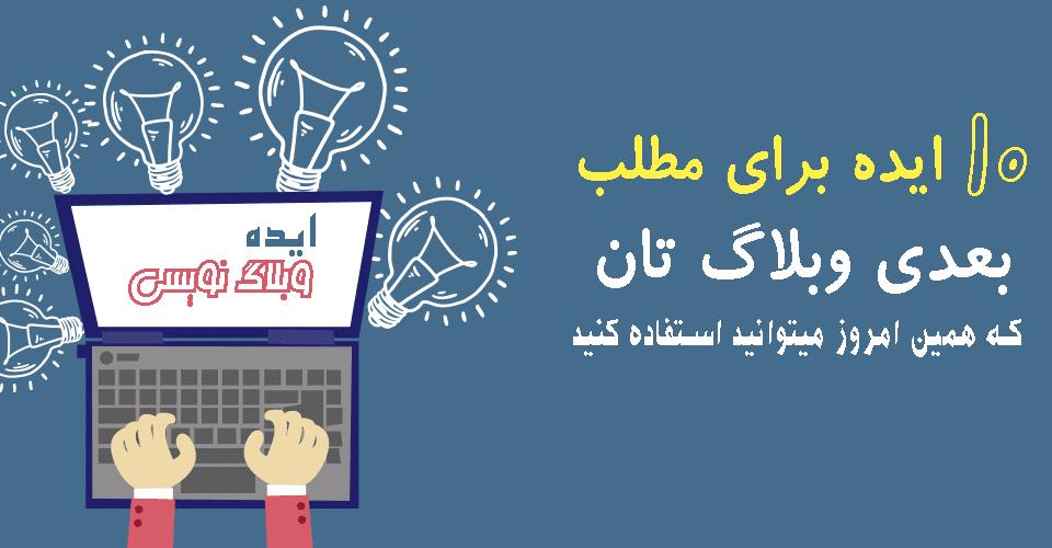 10 ایده برای پست وبلاگ