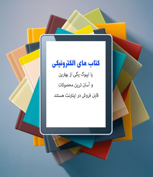 کتاب های الکترونیکی