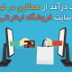 همکاری در فروش یا فروشگاه اینترنتی