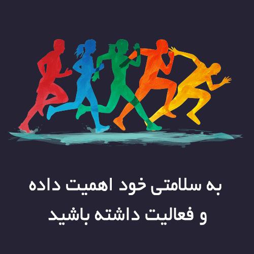 ورزش و فعالیت