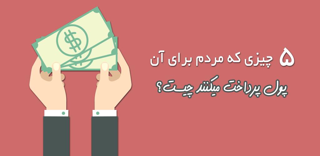 5 چیزی که مردم برای آن پول پرداخت میکنند