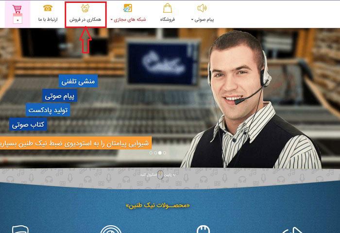 استفاده از همکاری در فروش برای افزایش فروش سایت