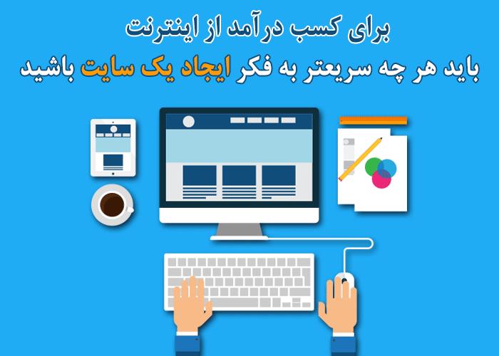 ایجاد وب سایت برای کسب درآمد از اینترنت ضروری است