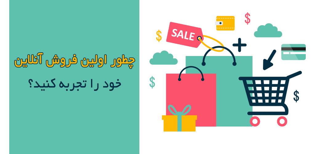 تجربه اولین فروش آنلاین