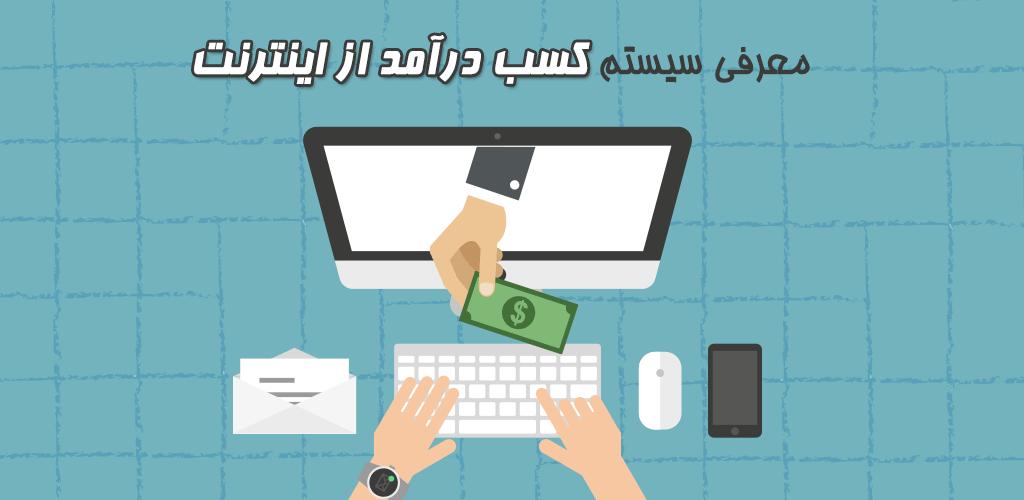 معرفی سیستم کسب درآمد از اینترنت