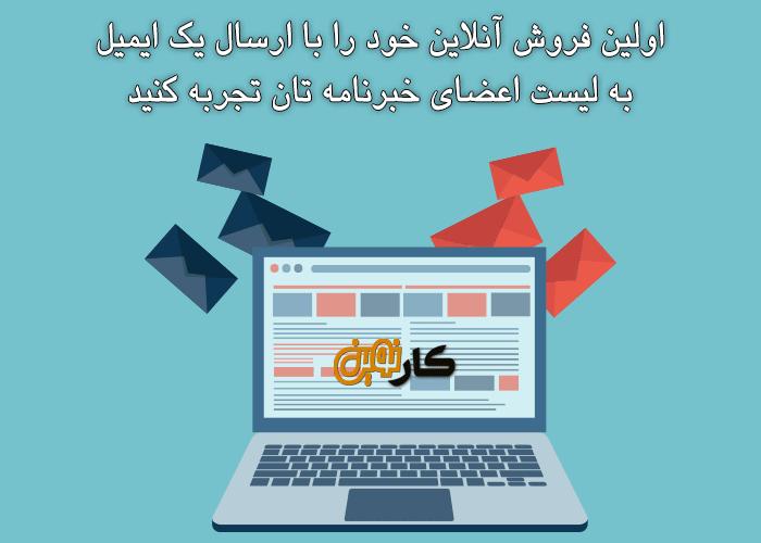 استفاده از ایمیل مارکتینگ به افزایش فروش آنلاین تان کمک میکند