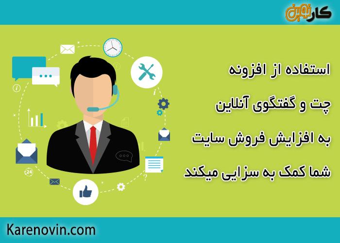 از افزونه چت آنلاین در سایت خود استفاده کنید
