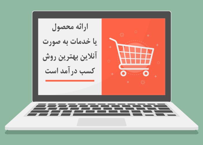 کسب درآمد آنلاین با ارائه محصولات و خدمات